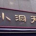 中国料理「小洞天」日本橋本店で いつもの麺セット