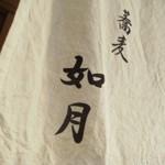 蕎麦「如月」で 石臼眺めつついただく稲荷寿司とせいろ