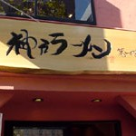 神戸ラーメン「第一旭」八丁堀店で 開店半額チャーシュー麺