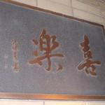 中華「喜楽」で もやしワンタン麺に回顧する