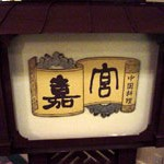 中国料理「嘉宮」