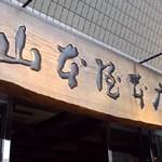 味噌煮込みうどん「山本屋本店」栄白川店で 名古屋コーチン入り