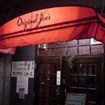 イタリアンレストラン「オリヂナル・ジョーズ」で 古の赤いソファー席