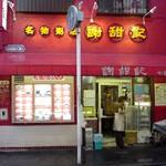 中国粥店「謝甜記」本店