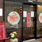 中国料理「大勝軒」で 移転後しばらく鳥そばスープの優しさ甘さ