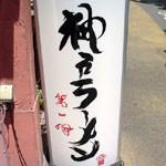 神戸ラーメン「第一旭」八丁堀店で 辛味と酸味のトマトラーメン