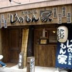 九州めし処「じのもん家」で 屋台のすじ串と質朴たかな飯定食