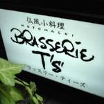 仏風小料理屋「BRASSERIE T'S」