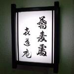蕎麦処「喜道庵」中目黒店で 胡麻だれそば往く夏を惜しむ