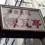 洋食元祖「煉瓦亭」新富本店で カリっ牡蠣フライもっとタルタルを
