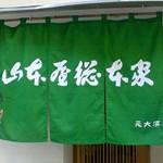 味噌煮込みうどん「山本屋総本家」で 親子煮込み東京初出店
