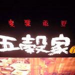 米麦粟黍豆酒「五穀家」日本橋本店