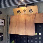 ステーキハウス「地雷也」で ステーキの店の特製ライスカレー