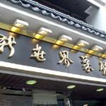 上海旬菜料理「新世界菜館」で 挑む橙色のスープふんわり挽肉