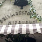 レストラン「銀座 みかわや」本店で ハヤシライス奥床しき味わい