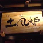 味一献「土風炉」所沢店で 広々チェーン店黒ホッピー豊後アジ刺