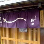 鰻蒲焼「人形町 梅田」で しら焼き丼いくらのせ危うしコテコテ蒲焼