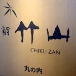 鮨「竹山」で お気軽にぎりランチ8貫は寿司清の別ブランド