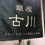 古川喜春シチューの店「銀座 古川」で ポークカツカレーに凭れる