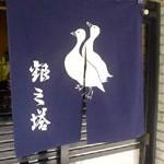 シチュー専門店「銀之塔」で 煮え滾る土鍋シチューご飯お代わり