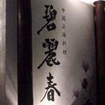 中国上海料理「碧麗春」で ふかひれ土鍋ご飯の素っ気なさ