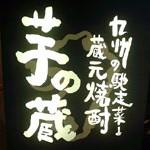 九州の馳走菜と蔵元焼酎「芋の蔵」で 昼の鴨重焼酎に囲まれて