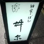 とんかつ「日本ばし 井泉」で メンチ定食さっくり衣とパサつく中身