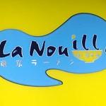 東京ラーメン「ラ・ヌイユ」で ねぎラーメンwithチャーシューにぎり