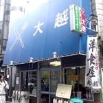 洋食屋「大越」で ベタベタ衣の牛カツレツ水っぽいカキフライ