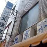中国料理「北京亭」で 懐かしさはデジャブ水餃子のぷるぷると