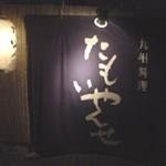 九州料理「たもいやんせ」で むかでのり宮崎牛のたたき芋の橘