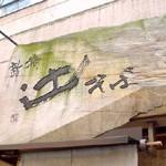 手打ち蕎麦と酒「新橋 辻そば」で 鴨ざる廻る石臼と職人の矜持