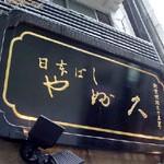 そば日本橋「やぶ久」で 鴨つくねせいろ同じ老舗で随分違う