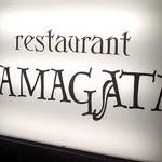 レストラン「YAMAGATA」で 洋食老舗のメンチカツハーフオムレツ