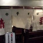 中華そば「青葉」船橋店で 特製中華そば多店舗展開の有難味