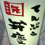 てんぷら「弁慶」で 軽妙サクサクかき揚げ定食普通なる