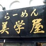 らーめん「美学屋」で 特脇つけ麺ズルル中太麺口蕩チャーシュー