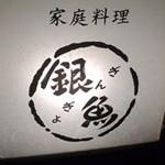 家庭料理「銀魚」で 甘い青み万願寺癒しゆり根に鰯バーグ