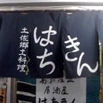 土佐郷土料理「はちきん」で ミンククジラ刺トロ馬刺初ガツオ