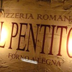 PIZZERIA ROMANA「IL PENTITO」で自慢薪窯唸るピッツア