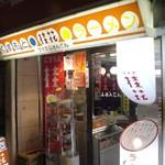 熊本ラーメン「桂花」新宿ふぁんてんで 変わらぬ太肉麺懐かしい