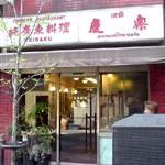 純廣東料理「慶楽」で 話題の上湯炒飯塩梅のよくなる頃
