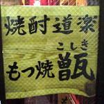 焼酎道楽・もつ焼き「甑」で 一升瓶に囲まれて村尾たっぷり