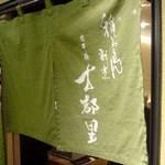 稲庭うどん「日本橋 古都里」で たたき長いもうどんシャクシャク