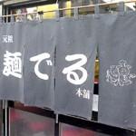 ラーメン「麺でる」で 二郎なチャーシュー麺3連5連の短冊麺