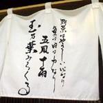 日本料理「玉乃葉みらくる」神楽坂店で 柔らか豚バラシチュー