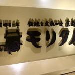 伝統と文化の味・京都肉「モリタ屋」で ステーキ御膳素直な美味