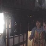 小料理「卯波」で 穴子の煮凝り筍の直煮銀座路地裏店幅一間半