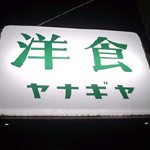洋食「ヤナギヤ」で 松阪牛のハンバーグ大事に包む肉の旨さ
