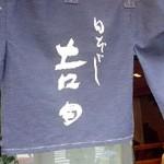 そば「日本ばし 吉田」で 鴨せいろ立地とつゆの深みと閑古鳥